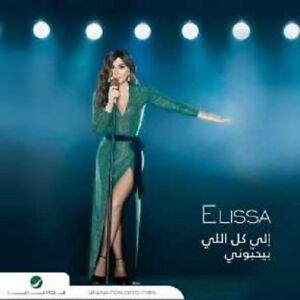 ELISSA-Ila-Kol-Lli-Bihibbouni-CD-2018-NEW