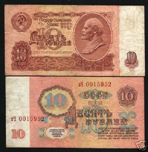 USSR RUSSIA 10 RUBLES P233 1961 LENIN ARMS CCCP USED CURRENCY MONEY BANK NOTE