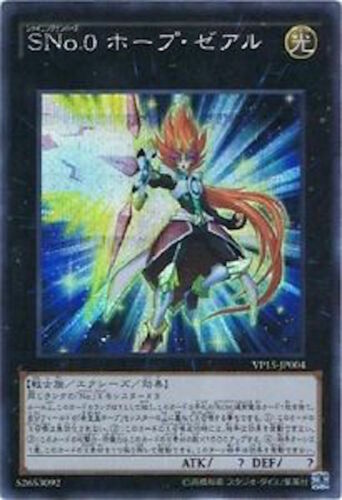 Hope ZEXAL VP15-JP004 Secret Rare Japanese Promo Mint! Yu-Gi-Oh Number S0