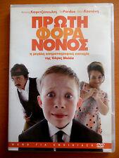 FIRST TIME GODFATHER-PROTI FORA NONOS DVD GREEK PAL FORMAT REGION 2 Kafetzopoulo