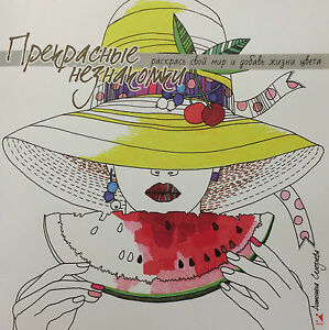 Image Is Loading Beautiful Stranger Coloring Book For Adults Anti Stress