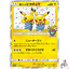 Pokemon-Karte-japanisch-vorgeben-Comedian-Pikachu-407-sm-p-Promo Indexbild 1
