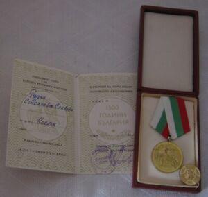 BULGARIA-1300th-ANNIVERSARY-MEDAL-BADGE-DOCUMENT-CASE