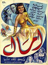 Amal امال Shadia 1952 large Egyptian movie poster
