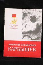 Soviet General Karbyshev Hero 100 Year of Birth WW2 Union Book 1980