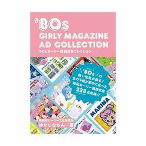 80s-Girly-Magazine-Ad-Collection-in-Book-Culture-art-Sanrio