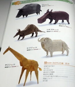 Real Animal Origami (Paper-Folding) book from Japan Japanese (0984)