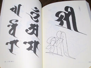 Book-Esoteric-Mystical-Buddhist-Sanskrit-Bonji-Tattoo-1-Graphic-Calligraphy-nc