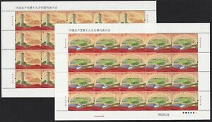 China 2017-26 Full S/S 十九大會 19th Congress of Communist Party stamp