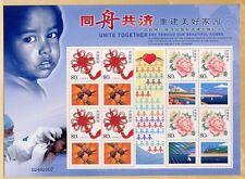 China PRC 2004 Kleinbogen Tsunami Grußmarken Blumen Glücksknoten ** MNH