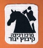 ISRAEL EQUESTRIAN CENTER KIBBUTZ YAGUR VERY RARE SPORT  IRON ON PATCH