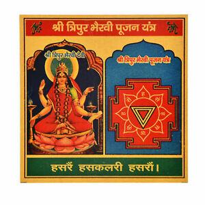Shri-Tripur-Tripura-Bhairavi-yantra-Goddess-Maa-Bhairavi-Yantram
