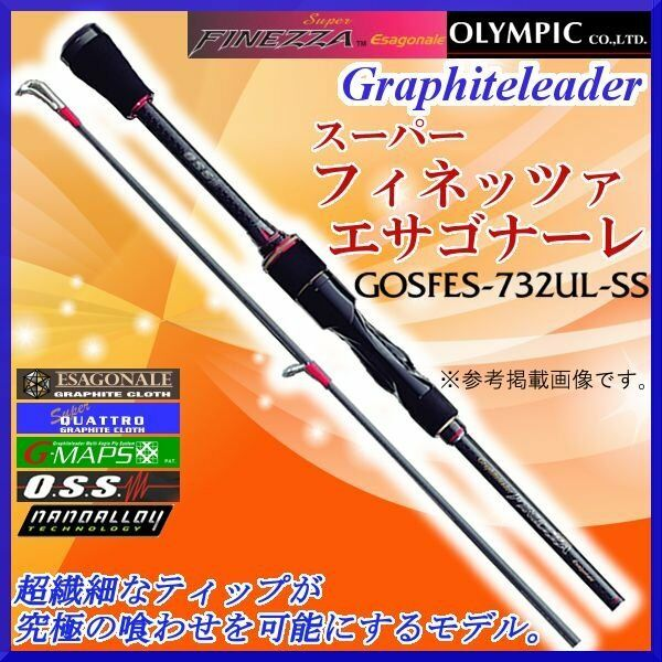 OLYMPIC Super FINEZZA Esagonale GOSFES-732UL- SS fishing spinning rod Japan F/S