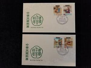 China Taiwan 1980 - MiNr.1349-1352,4x Briefe Chinesische Volkssagen,Rocpex ' 81