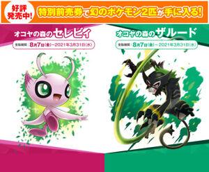 Pokemon-Serial-Code-Shiny-Celebi-and-Zarude-Set-Sword-amp-Shield-Bonus-Cap-Guide