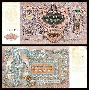 SOUTH-RUSSIA-1919-5000-5-000-RUBLES-Forces-Rostov-Denikin-Large-Issue-P-S419