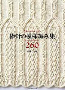 Knitting-Pattern-Book-260-by-Hitomi-Shida-Japanese-Craft-Book-SP11