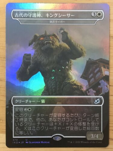 FOIL King Caesar Ancient Guardian Japanese Ikoria IKO Huntmaster Liger mtg NM