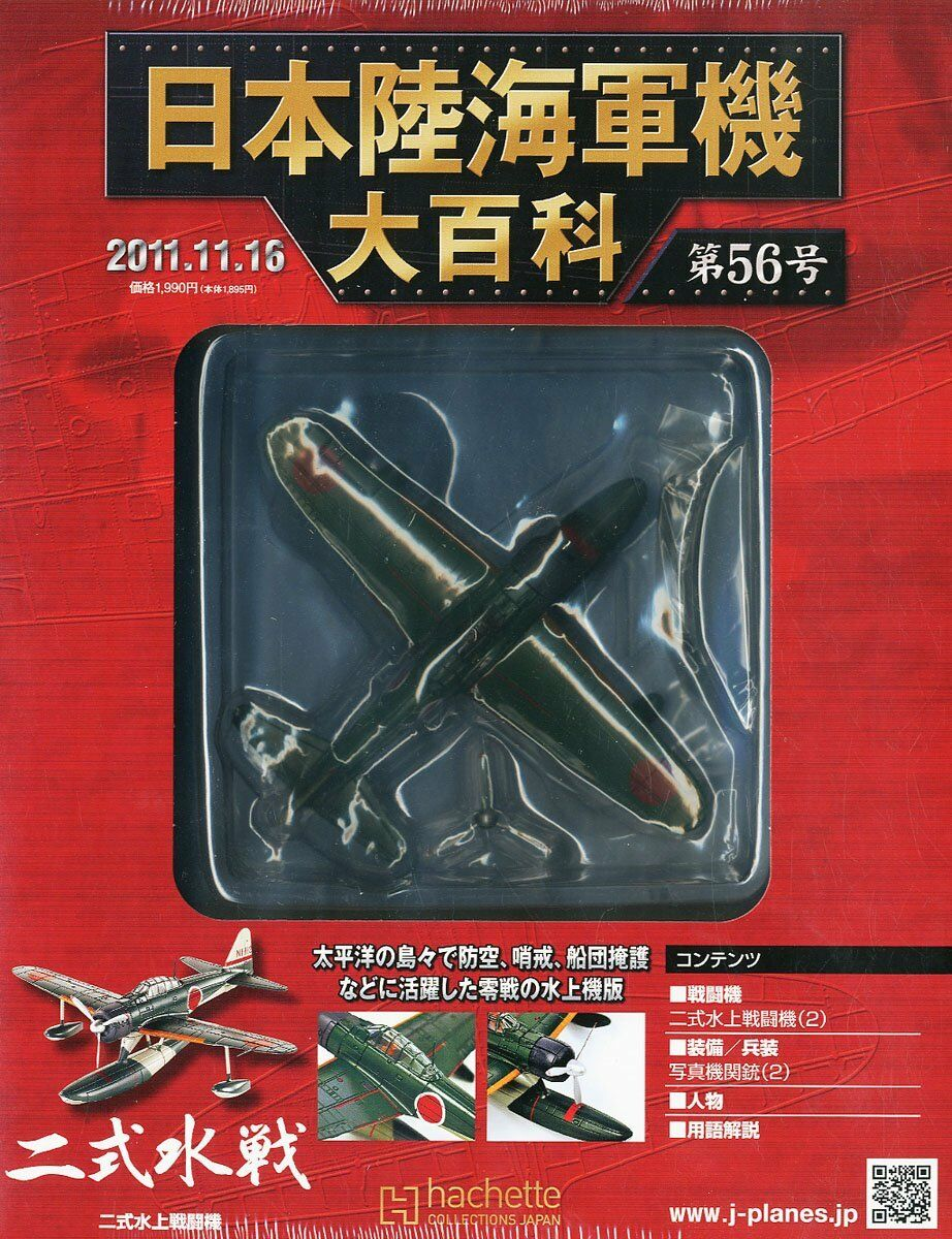 The Imperial Japanese Army Navy Hachette Collections No56 Diecast WW2 fighter