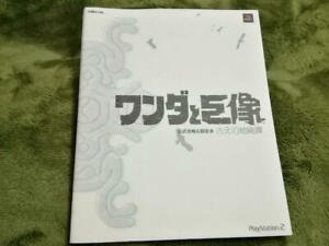 Shadow-Of-The-Colossus-PS2-Game-Art-and-Guide-Book