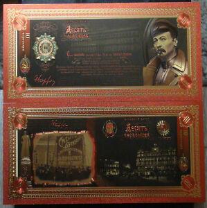 USSR 10 rubles Chervonetz 1922. Felix Dzerzhinsky. 24 carat gold banknote