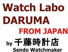 watchlabdaruma
