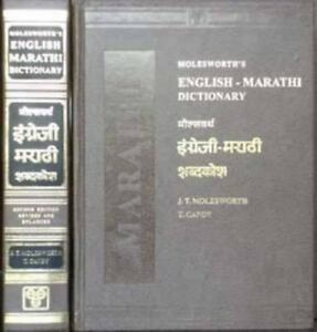 Details about English and Marathi Dictionary