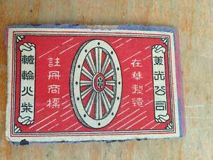 old-match-box-top-large-wheel-chinese-or-hong-kong