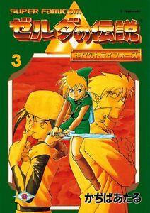 Zelda no Densetsu Legend of Zelda  A Link to the Past 3 Manga