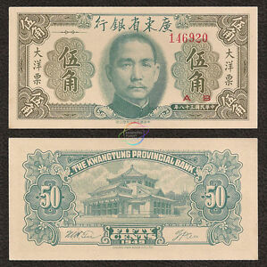 CHINA 50 CENTS 1949 UNC KWANGTUNG PROVINCIAL BANK P-S2455