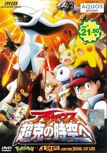 Pokemon Movie 12 Arceus And The Jewel Of Life English Subtitle