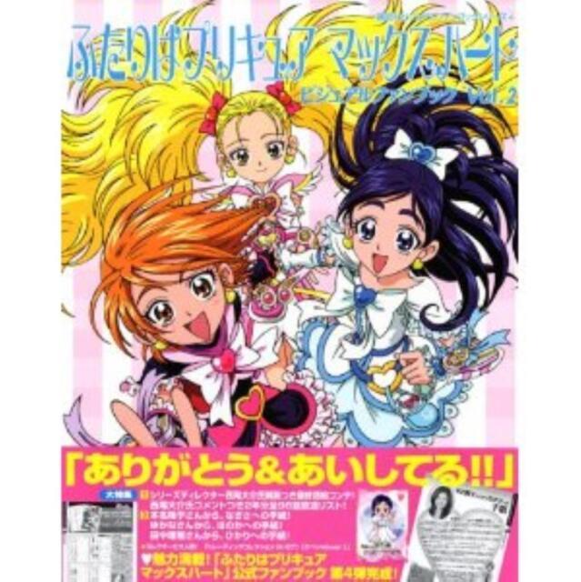 Futari wa Pretty Cure Max Heart visual fan book #2