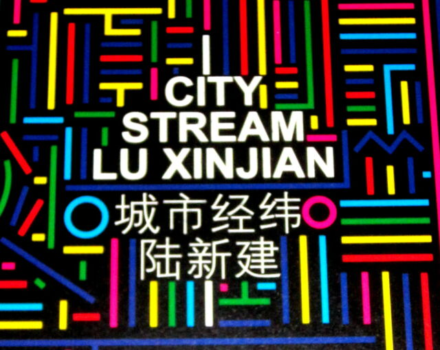 LU XINJIAN CITY STREAM Chinese Artist Shanghai China Psychedelic Abstract Art
