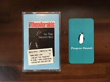 MIKIS THEODORAKIS - ALL TIME GREATEST HITS CASSETTE TAPE KOREA EDITION SEALED