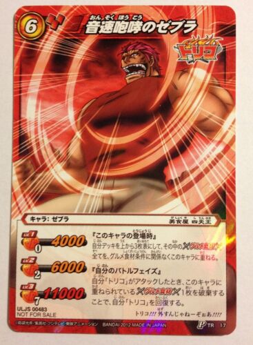 Toriko Miracle Battle Carddass P TR-17