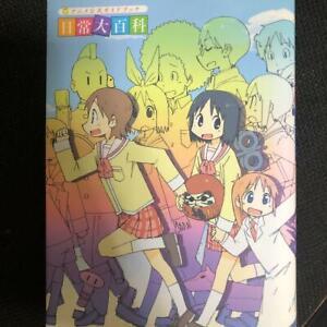 Nichijou-Anime-Official-Guide-Book-Anime-Manga-Character-Art-Book