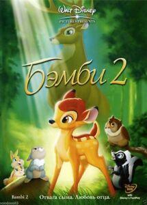 Nuevo-Bambi-2-DVD-2014-ruso-ingles-bulgaro-croata