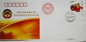 China-FDC-2007-10th-National-Committee-of-the-CPPCC