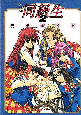 JAPAN OOP Brave Saga 2 Book Perfect Capture Guide