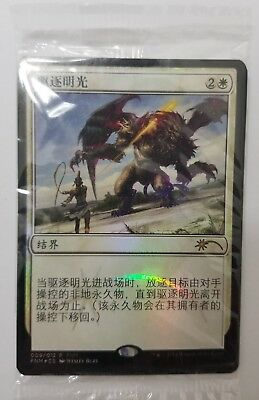1 PROMO FOIL Resurrection White FNM Friday Night Magic Mtg Magic Rare 1x x1