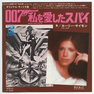 "James Bond 007 The Spy Who Loved Me OST 7"" JAPAN 45 Marvin ...The Spy Who Loved Me Soundtrack Carly Simon"