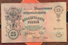 1909 Russia, State Credit Note, 25 Rubles