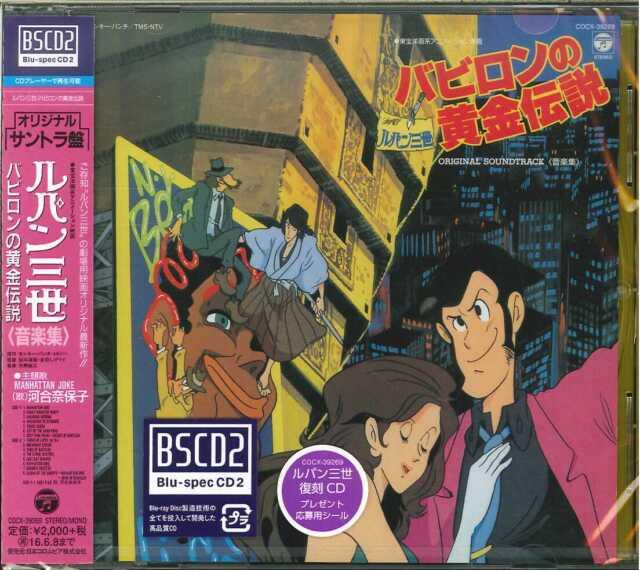 OST-LUPIN III: LEGEND OF THE GOLD OF BABYLON ONGAKU SHU-JAPAN BLUE-SPEC CD2 E25