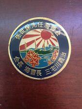 JMSDF CPO Assoc Sasebo Military Token Coin