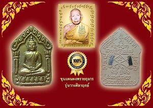 Phra Khun Paen Prai Kuman Powder Prai Kumarn LP.Tim Wat Rahanrai (White)