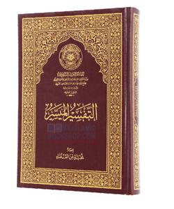 AL-TAFSIR-AL-MUYASAR-BIHAMISH-AL-QURAN