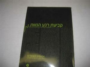 Hebrew-Establishing-the-moment-of-death-in-Judaism