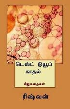 Test Tube Kaathal by Rishvan (2014, Paperback)
