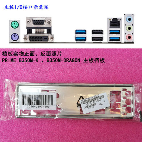 IO I//O Shield Back Plate Blende Bracket for ASUS PRIME B350M-K 、B350M-DRAGON