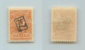 Armenia 🇦🇲  1919  SC  30  mint  handstamped - a  black . f7039